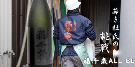 福千歳杜氏の挑戦