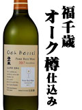 オーク樽仕込みPURE RICE WINE