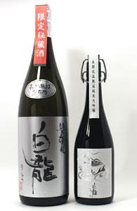 白龍 長期低温熟成純米大吟醸