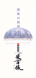 米百俵パンフ