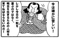 米百俵物語
