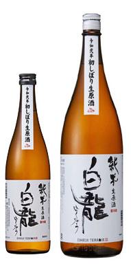 白龍初しぼり純米生原酒