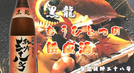 黒龍 純吟三十八号イメージ