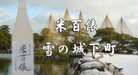 米百俵 雪の城下町