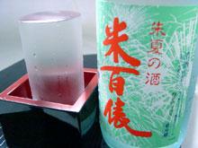 米百俵 朱夏の酒