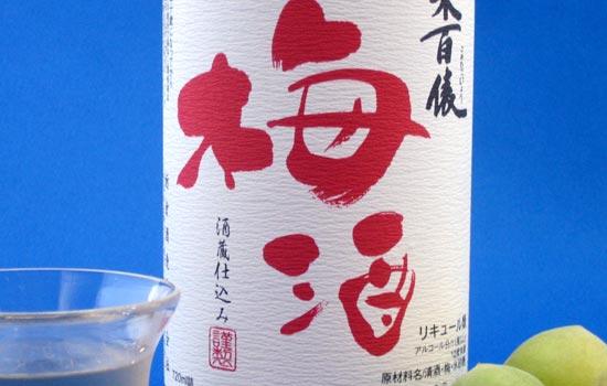米百俵 梅酒 酒蔵仕込み