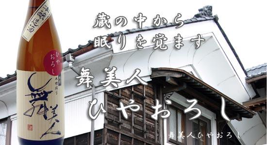 山廃純米イメージ