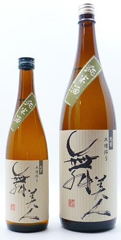 舞美人 純米酒