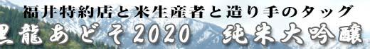 黒龍あどそ2021