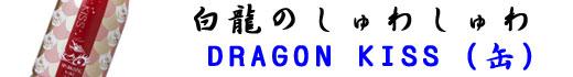 白龍ドラゴンキス缶