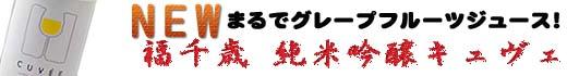福千歳純米吟醸キュヴェ2021