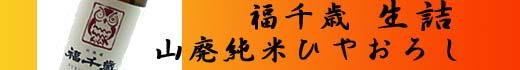 福千歳山廃純米ひやおろし生詰