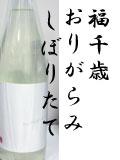 福千歳ホワイト