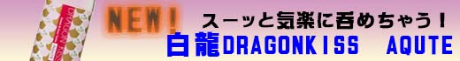白龍ドラゴンキッス アキュート