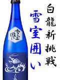 白龍雪室酒