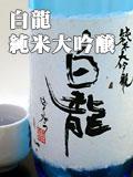 白龍 純米大吟醸