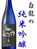 白龍 純米吟醸