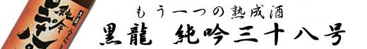 黒龍純吟三十八号