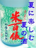 米百俵朱夏の酒