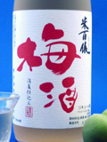 米百俵 梅酒
