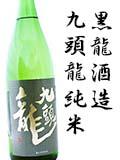 九頭龍純米