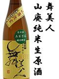 舞美人 山廃純米生原酒