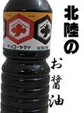 キッコーヤマナお醤油