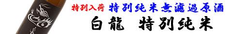 白龍特別純米無濾過生原酒